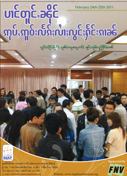 Migrant-Movement-SHAN-Cover-S127