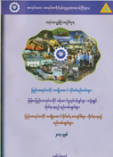 Myanmar-Ministry-of-labour-cover